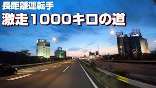 【長距離トラック運転手】激走1000キロ!青果物輸送の一日。