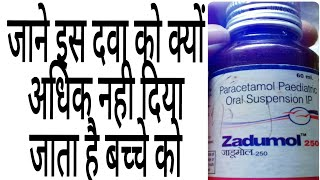 Zadumol - 250 Suspension | Use | Doages | Side Effect | Price | Full Hindi Reviews
