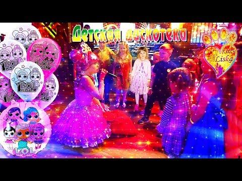 ДЕтсКАя ДИСКОТЕКА с АниМАтоРОМ DISCO DANCING ANIMATOR!!!