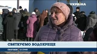 В Україні відзначають Хрещення Господнє