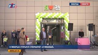 В Люберцах открылся супермаркет «Я любимый»(, 2017-05-03T13:27:37.000Z)