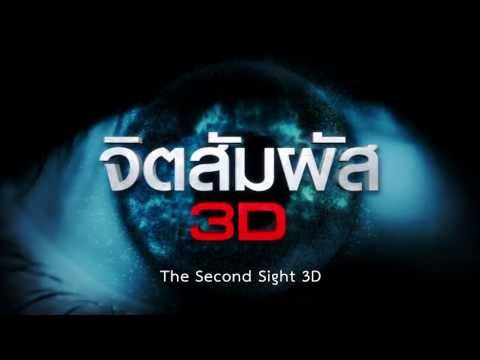The Second Sight 3D (Official International Trailer HD)