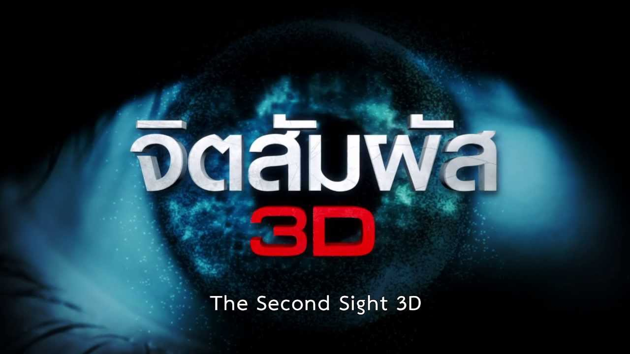 The Second Sight – Full HD