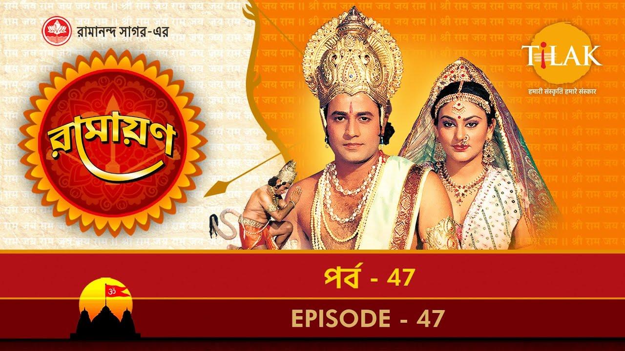 Download রামায়ণ - পর্ব 47 | রামানন্দ সাগর | থিলক বাংলা