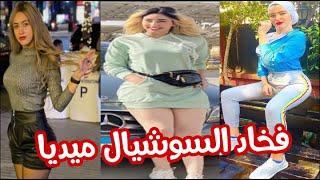 فض*يحة منار سامي خليفة موده الادهم وحنين حسام - اقذر بنت في مصر !!