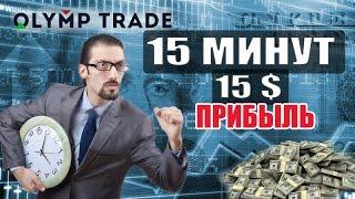 Торгуем на Olymp trade стабильная прибыль.(, 2015-03-04T13:25:43.000Z)