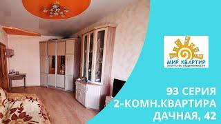 2 комн. квартира Дачная, 42 Архангельск