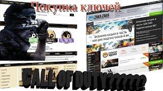 Покупка ключей Steam(Сегодня мы проверим 2 сайта ключей : 1)http://zaka-zaka.com 2)gabestore.ru Потратил..., 2015-10-31T16:02:45.000Z)
