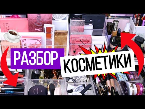 РАЗБОР КОСМЕТИКИ | Февраль 2020 | Организация и хранение косметики