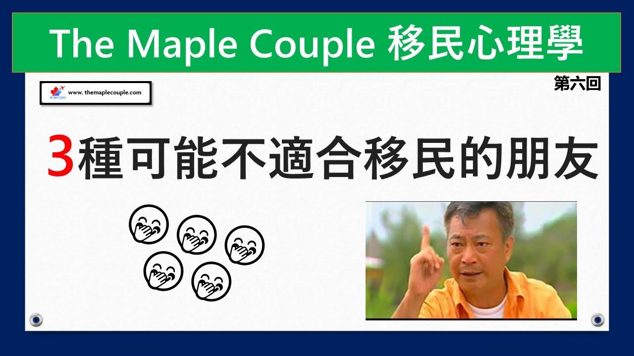 The Maple Couple 移民心理學 第6回 【3 種可能不適合移民的朋友,到底如何剋服心理障礙?】