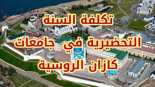 تكلفة السنة التحضيرية في كل جامعات قازان (kazan) الروسية