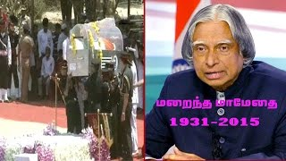 The mortal remains of Dr. Abdul Kalam being taken out of the mosque in a decorated spl live video news 30/07/2015 puthiyathalaimurai tv news 30-07-2015 live update recorded full youtube video 30th july 2015