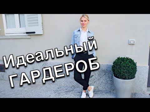 Идеальный гардероб - Разговоры о Стиле - Видео онлайн