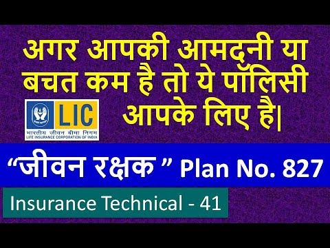 LIC Jeevan Rakshak  Plan No. 827 in Hindi Life insurance policy