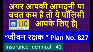 LIC Jeevan Rakshak  Plan No. 827 in Hindi Life insurance policy