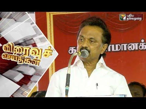 Speed News   விரைவுச் செய்திகள்   23/04/2018   Puthiya Thalaimurai TV