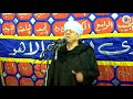 الشيخ ياسين التهامي - حفله السيده زينب - خدمة النائب فتحى قنديل 2019 كاملة