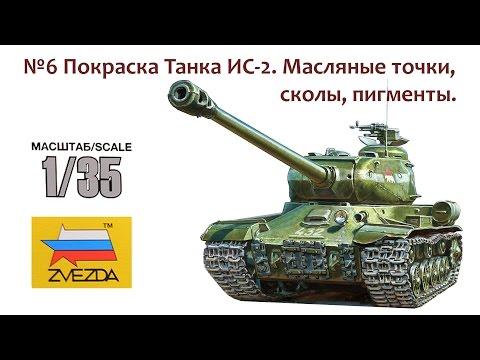 видео: СБОРНЫЕ МОДЕЛИ: Советский тяжелый танк ИС-2. Масляные точки, сколы, пигменты.