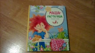 Обзор книги Маша Растеряша/Рассказы и сказки/Stezy_life