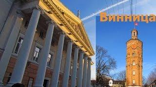 Винница - День / Vinnitsa - Day(«ZT-GRAD - погляд очевидця» приїхав у Вінницю! Ми продовжуємо показувати на цьому каналі не тільки Житомирі..., 2014-01-18T21:46:43.000Z)