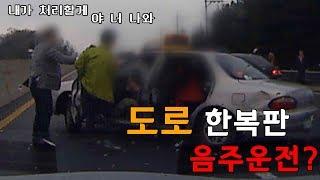 [블랙박스] 도로 한복판에서 갑자기 음주운전?