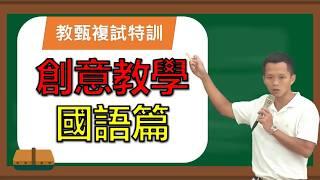 教師甄試複試 「國語文教學創意課程」國語試教精華|台北志光