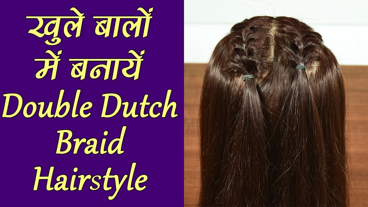 Hairstyle Tutorial: खुले बालों में बनायें Double Dutch Braid Hairstyle   Boldsky