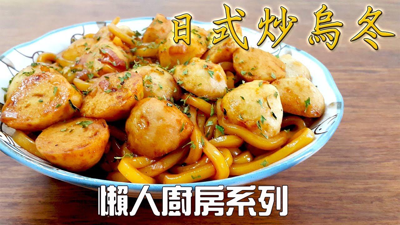 日式炒烏冬 Fried Udon   超簡單午餐食譜   懶人廚房系列   T牧一家 - YouTube
