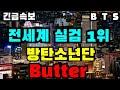BTS 방탄소년단 긴급속보 전세계 실검 1위 방탄소년단
