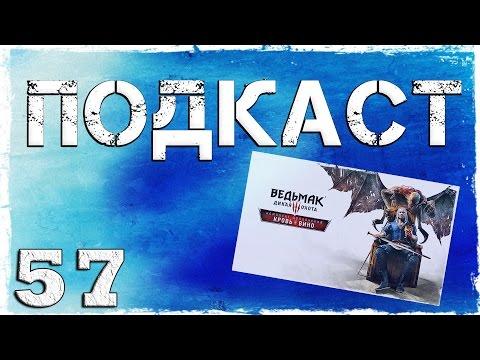 Смотреть прохождение игры Подкаст #57: Новости канала, ответы на вопросы.