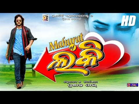 Mahurat of Upcoming Odia Movie Lucky