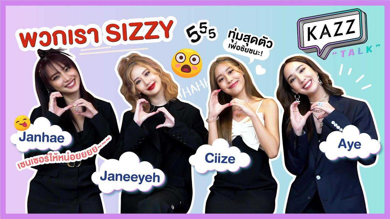 "Download KAZZTalK ll พบความบันเทิงแบบ FULL HD ไปกับ 4 สาว ""SIZZY"" คลิปนี้มันส์แน่นอน! [#KAZZTalKxSIZZY]"