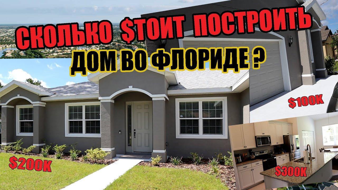 Дом во флориде купить аренда квартиры в дубае недорого