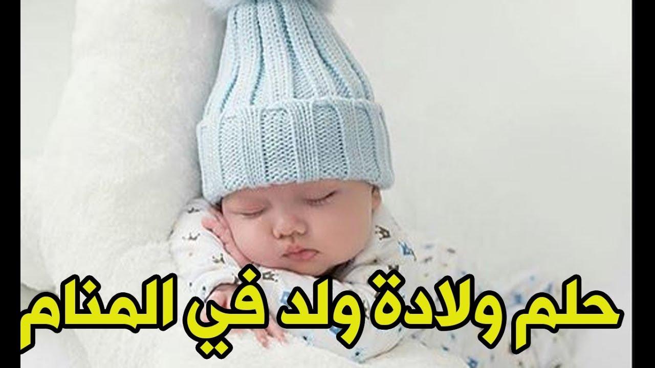 تفسير حلم أنجاب ولد ذكر فى حلم الرجل والمرأة للمتزوجة والحامل والعزباء لابن سيرين Youtube