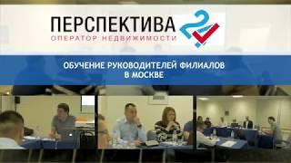 """Обучение руководителей филиалов ОН """"Перспектива 24"""" в Москве"""
