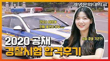 경찰공무원 시험 합격 후기 인터뷰 | 경찰행정과 정수연