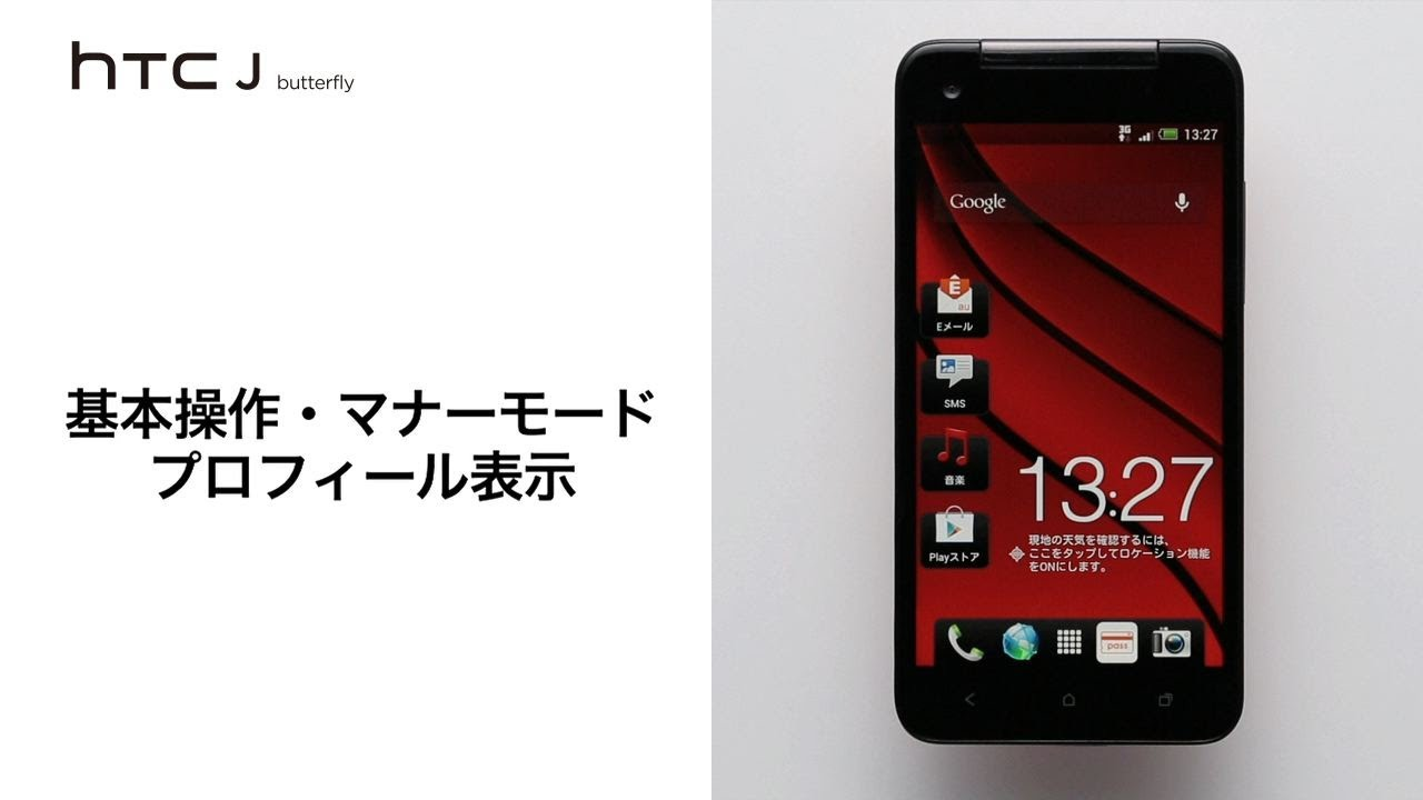 【HTC J butterfly HTL21】基本操作・マナーモード・プロフィール表示