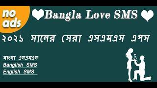 Love SMS Bangla ~ ভালবাসার এসএমএস 2021 screenshot 5