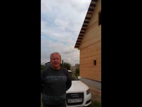 Видеоотзыв о строительстве деревянного дома из бруса (г. Воронеж)