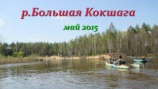 Сплав по реке Большая Кокшага май 2015. River rafting