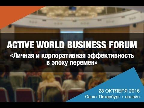 Active World Business Forum 28 октября 2016
