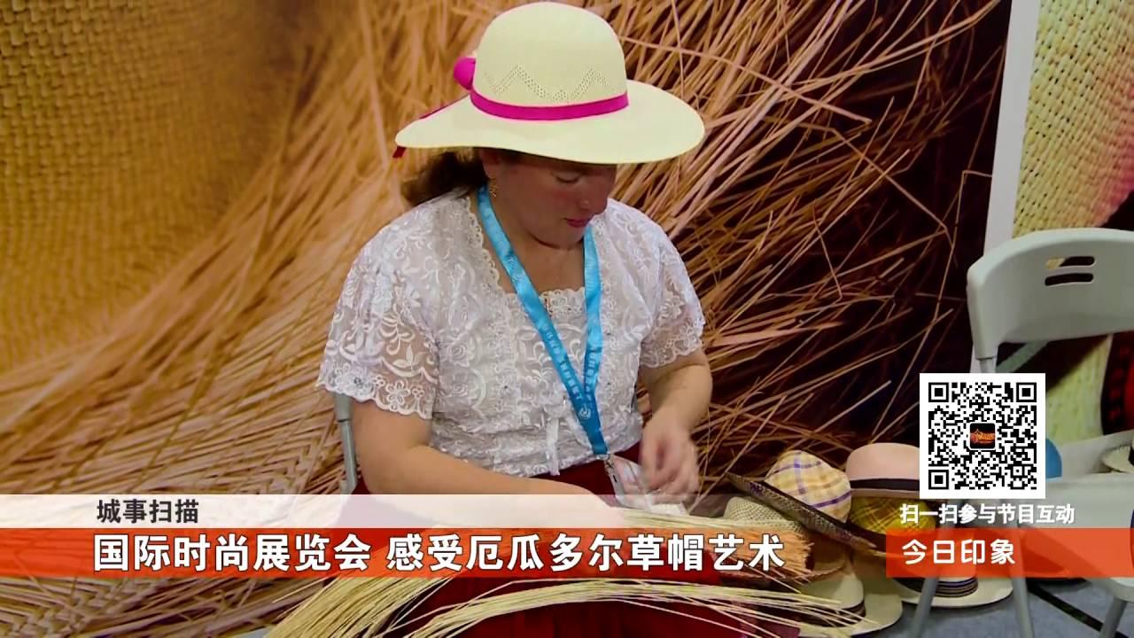 PRO ECUADOR  Sombreros de paja toquilla en el mercado chino. - YouTube a900e49a37b