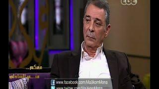 #معكم_منى_الشاذلي | محمود حميدة يوضح أسباب اختلافه مع المخرج يوسف شاهين