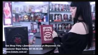 Книги ОБ ЭТОМ... в Sex Shop Flirty с сексологом Верой Кобец
