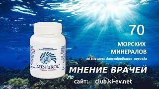 MINEROL Отзывы врачей о минероле.
