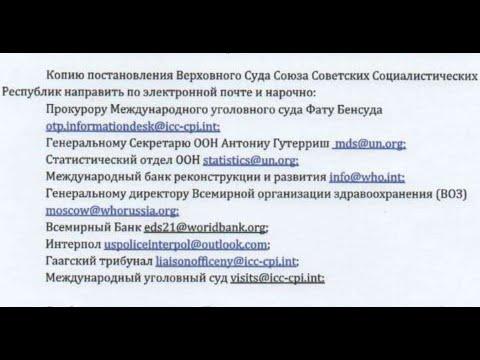 Реакция ООН на постановление Верховного Суда СССР