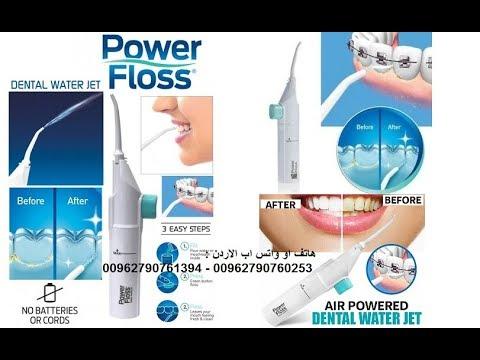 جهاز تنظيف الاسنان بديل خيط الاسنان على شكل نبضات تخلص من تسوس الاسنان Power Floss Youtube