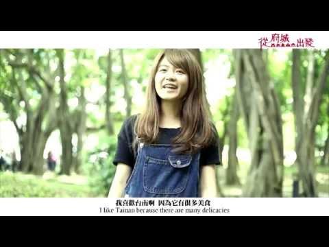 「從府城出發」台南城市形象影片