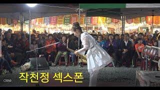 작천정 스타 💘가을이품바(박금란)💘 170408