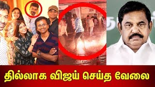 சற்றுமுன் தில்லாக விஜய் செய்த வேலை!கொண்டாட்டத்தில் விஜய் ரசிகர்கள்! Brave Vijay | Sarkar Issue